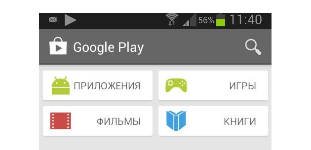 Меню приложения Play-Market