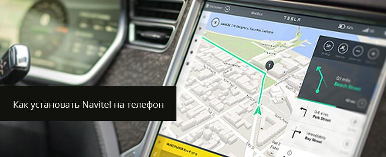Как установить Навител на Андроид телефон, и как установить карты на навител