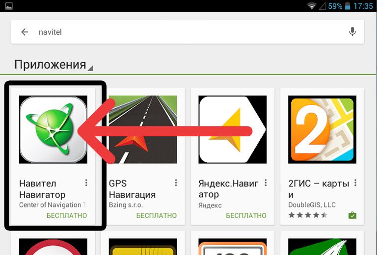 Как установить Навител через приложение Play Market
