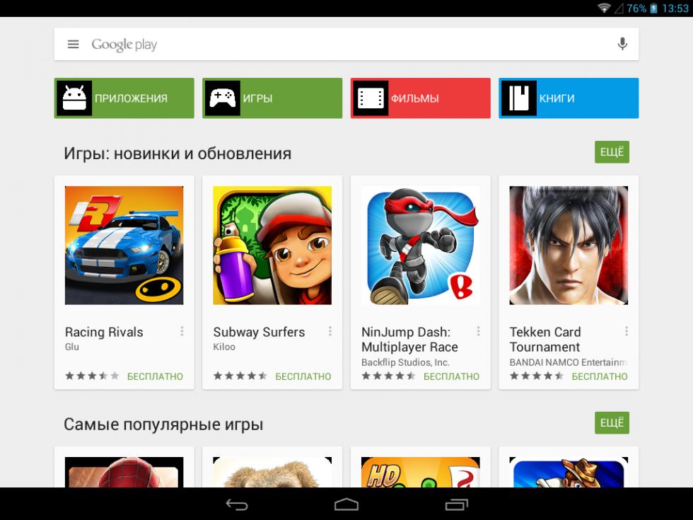 Скачать программу гугл плей на компьютер - icedoor.ru