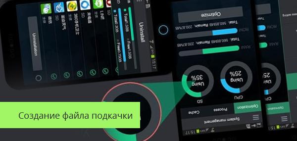 Как увеличить ram в android