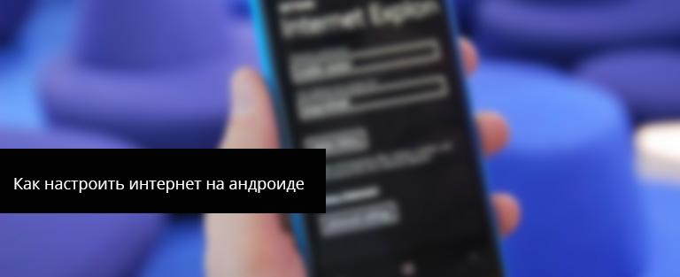 Как настроить интернет на Андройде