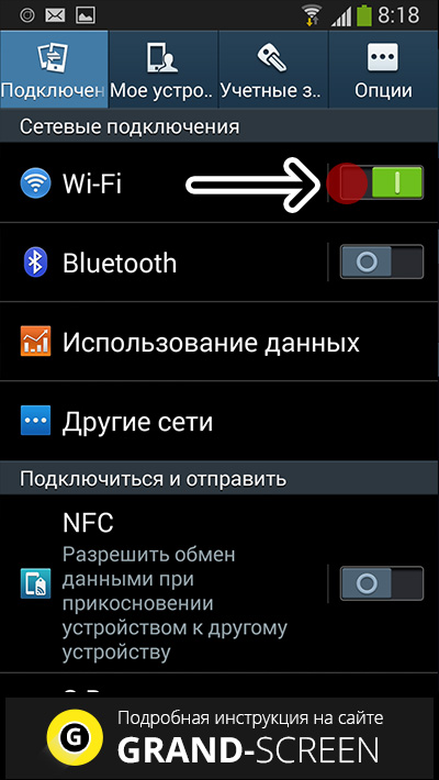 Настройка Wifi на телефоне