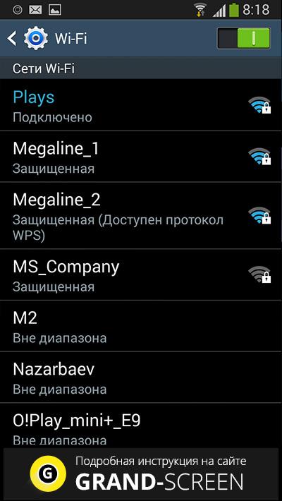 Как настроить интернет Android