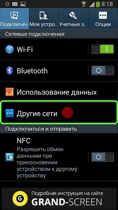 Как настроить 3G на андроид