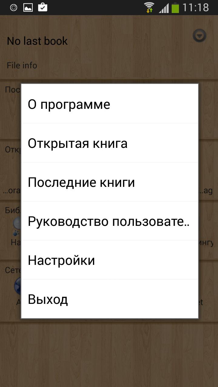 Скачать программу чтения fb2 для андроид бесплатно