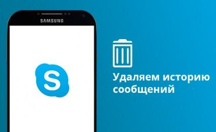 как удалить сообщение в скайпе на андроиде