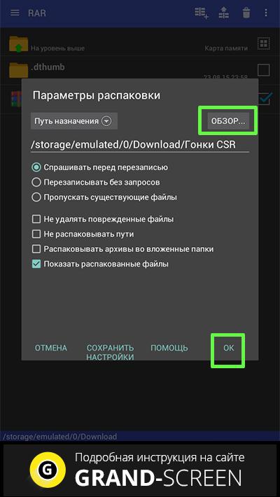 программа для андроид для открытия Zip файлов скачать бесплатно - фото 5