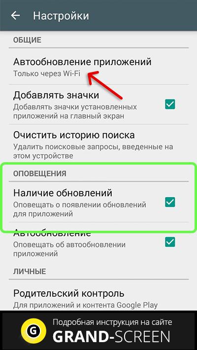 Android Отключение Автообновления