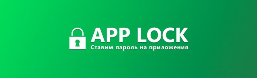 Как поставить пароль на приложения на андроид