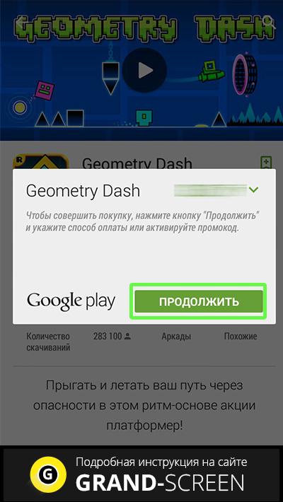 покупка приложений в google play