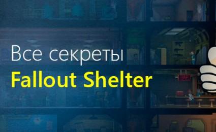Fallout Shelter на Android - прохождение игры