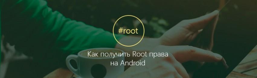 Как на Андроиде получить root права