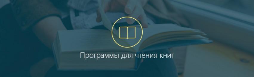 как читать книги на android