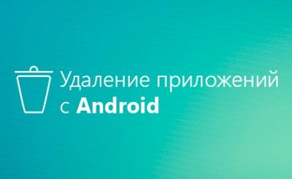 как на android удалить приложения