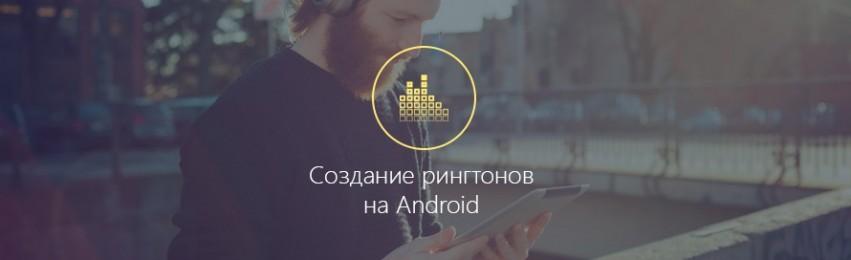 Как обрезать музыку на андроид