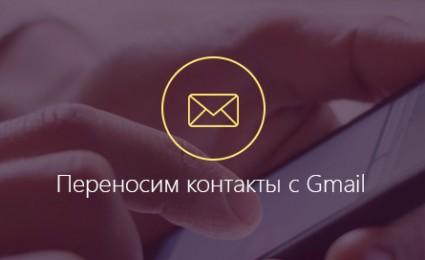 как перенести контакты из gmail в android