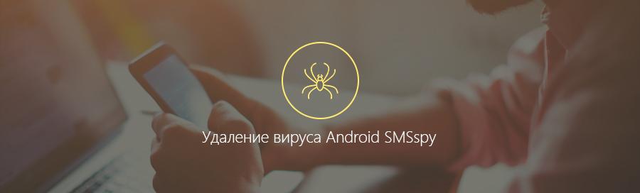 Как на телефоне (планшете) удалить вирус android smsspy 154