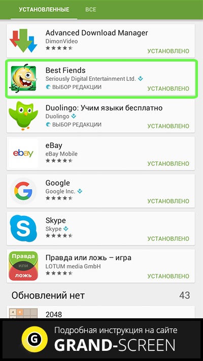 Программа Для Андроид Удаление Программ