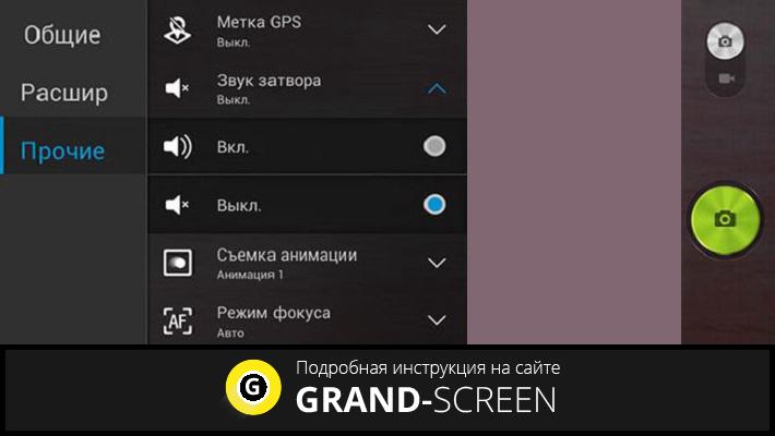 Как на Андроиде отключить звук камеры