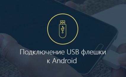 Как подключить USB флешку к Android планшету и смартфону