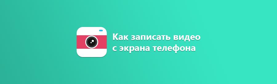 программы для записи видео с экрана андроид