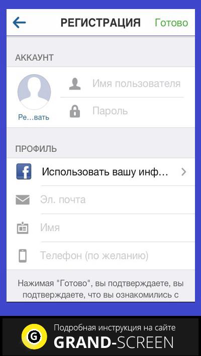 Как зарегистрироваться в Instagram для Android