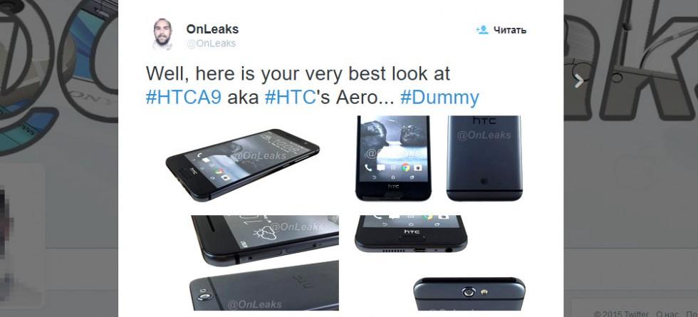 HTC A9 'Aero'