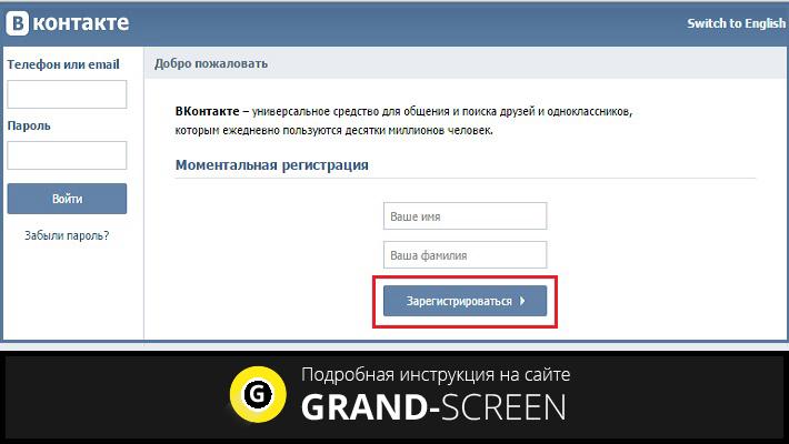 Как создать в Контакте приложение