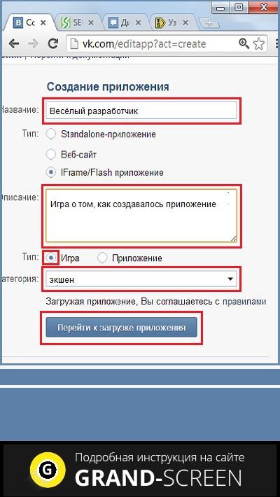 Как сделать приложение в вконтакте 923