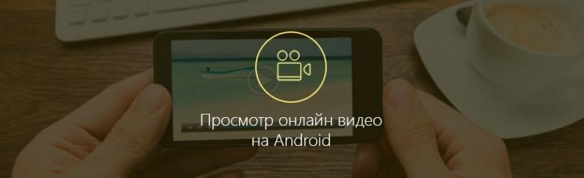 как на Андроиде смотреть фильмы и видео