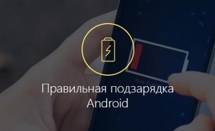 Как правильно заряжать смартфон на Андроиде