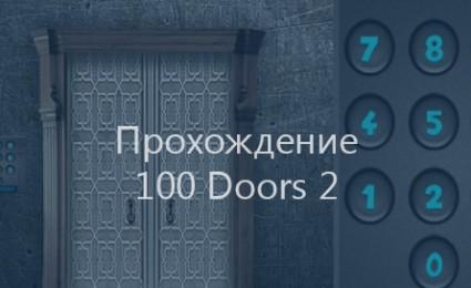 Прохождение игры 100 Doors 2