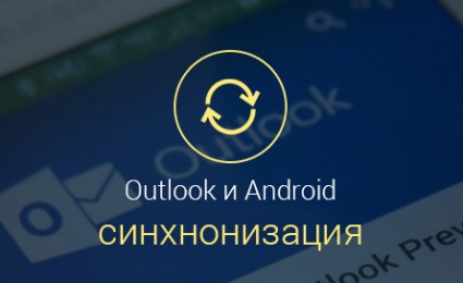 Синхронизация контактов Outlook с Android