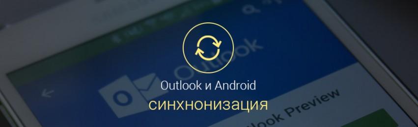 Синхронизация контактов Outlook с Android