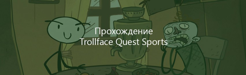 Trollface Quest Sports прохождение игры на Андроид
