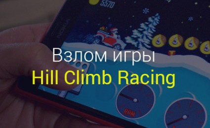 Взлом Hill Climb Racing для Андроид