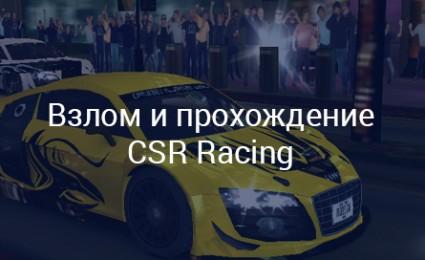 Взлом игры CSR Racing