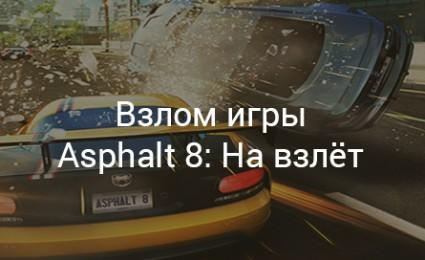 как взломать asphalt 8 на взлёт