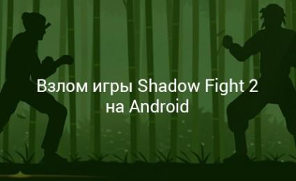 как взломать игру Shadow Fight 2