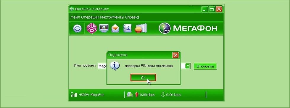 Скачать программу мегафон модем для подключения