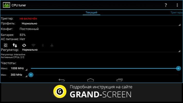Как разогнать процессор на Android через программу