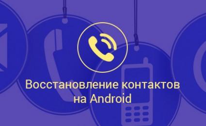 Как восстановить контакты на Андроид