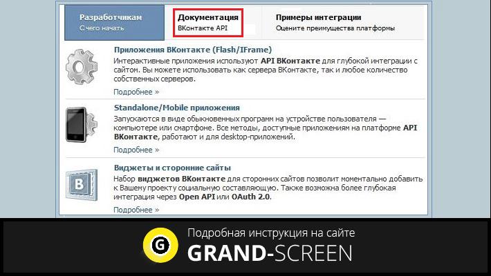 Как создать свое приложение в mail - Club-j.ru