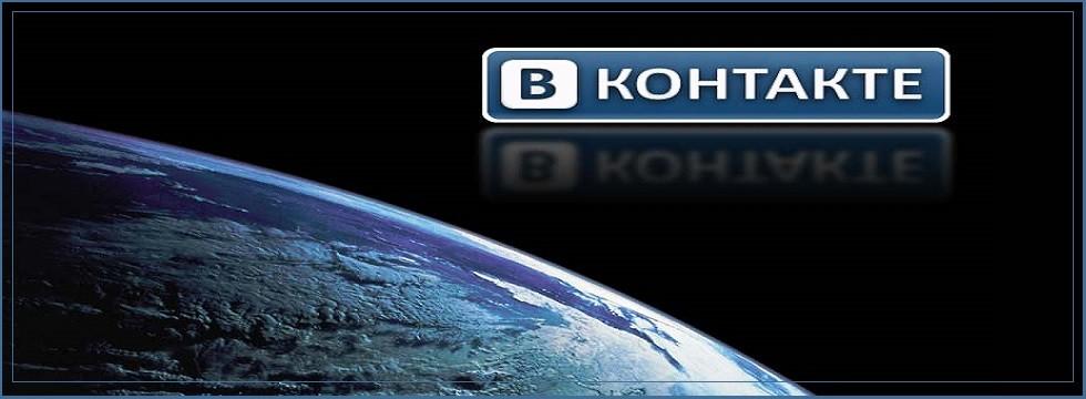 Как создать в ВКонтакте приложение