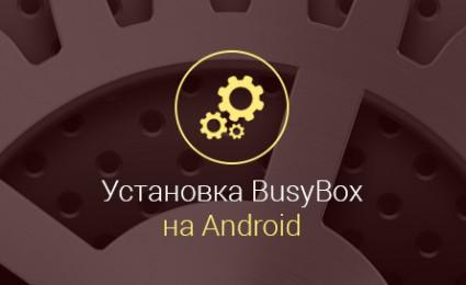 Как установить Busybox на Android