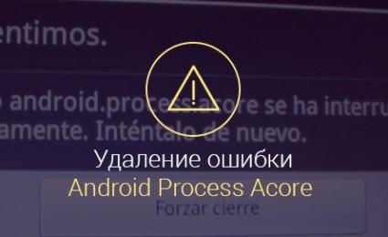 Android Process Acore произошла ошибка