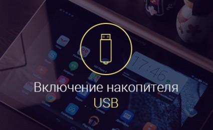 Как включить USB накопитель на Android