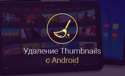 Thumbnails - как удалить в Андроид