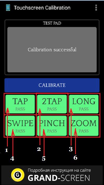 Как откалибровать сенсор на Андроиде